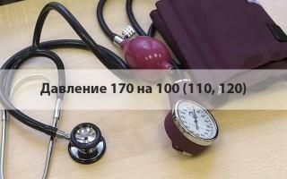Давление 170 на 100 (110, 120): что это значит и что делать