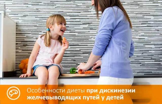 Диета при дискинезии желчевыводящих путей: разрешенные и запрещенные продукты, детское меню, последствия нарушения диеты