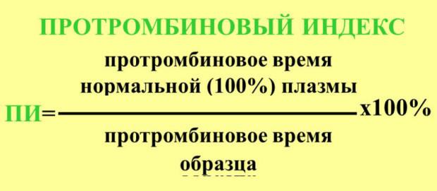 Протромбин, протромбиновый индекс, время (ПТИ, ПТВ), по Квику