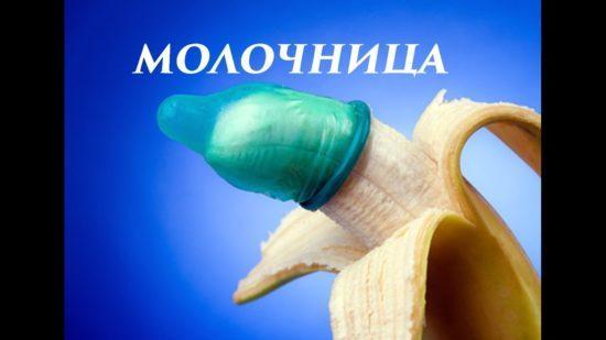 Молочница у мужчин: как выглядит, симптомы, лечение мазями и таблетками, признаки и причины возникнование болезни, использование препарата Тридерм, профилактика
