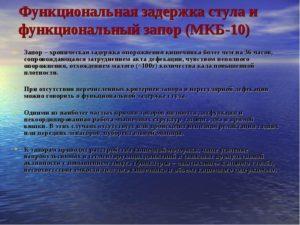 Ишурия (острая задержка мочи) у мужчин, женщин код по МКБ-10