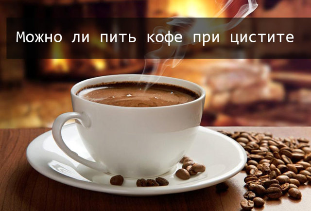 Можно ли пить кофе при цистите, влияние кофе на слизистую мочевого пузыря и течение заболевания