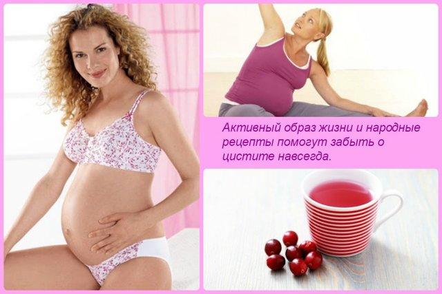 Цистит при беременности: лечение на ранних сроках, симптомы заболевания, как и чем лечить на поздних сроках