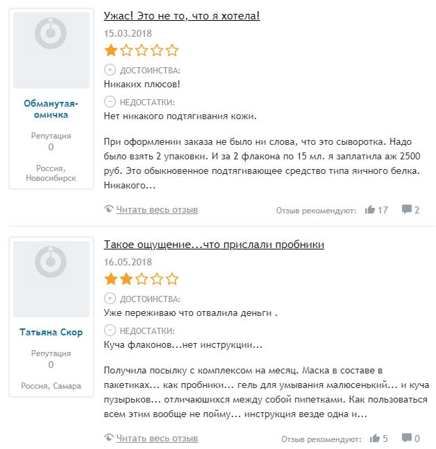 Сыворотка Liftensyn: развод, обзор, отзывы, цена, где купить оригинал