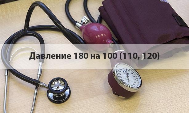Давление 180 на 100, 110, 120: причины и что принимать?