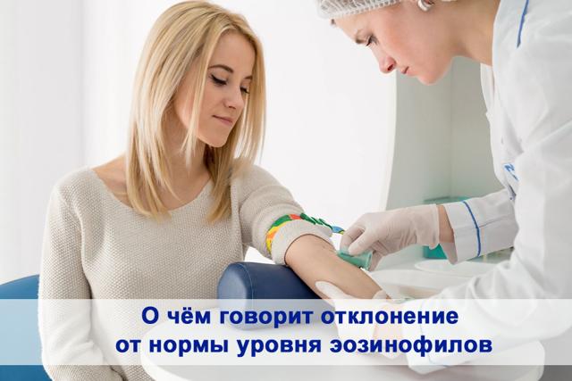 Абсолютное содержание эозинофилов и причины нарушений абсолютного числа эозинофилов в крови