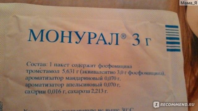 Монурал инструкция по применению при цистите, отзывы пациентов, рекомендации при беременности.
