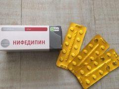Нифедипин при беременности: для чего назначают, инструкция по применению и отзывы