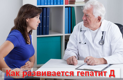 Гепатит D: особенности, симптомы, лечение и профилактика заболевания