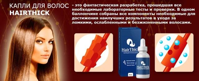 Капли HairThick для волос: обзор, отзывы, цена, где купить