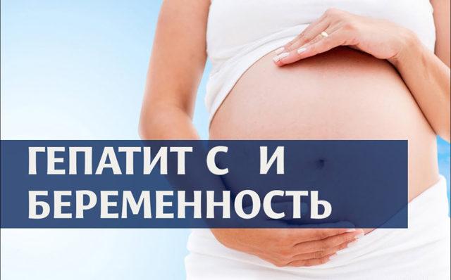 Гепатит С у женщины и беременность: лечение и последствия для ребёнка