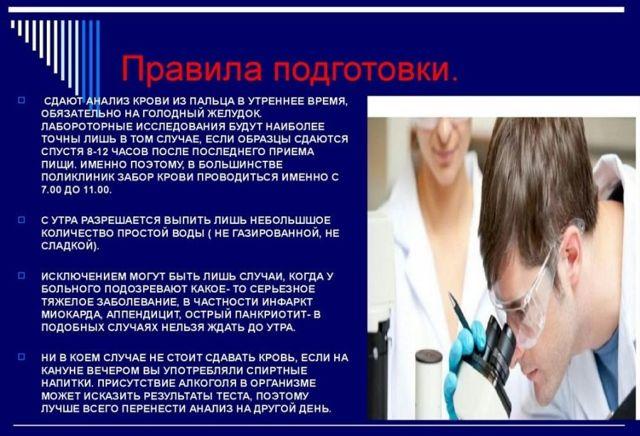 Чем и как берут кровь из пальца, что показывает общий анализ. Техника правильного забора крови